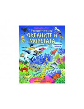 enciklopediq-kapacheta-okeani-moreta
