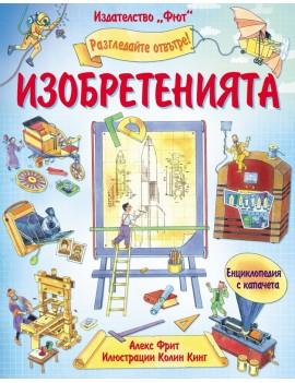 detska-enciklopediq-izobreteniqta