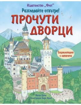 enciklopediq-prochuti-dvorci
