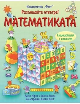 enciklopediq-kapacheta-matematika