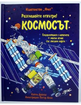 enciklopediq-kapacheta-kosmos