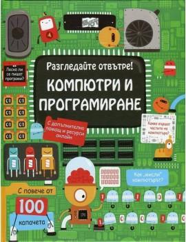 detska-enciklopediq-komputri-programirane