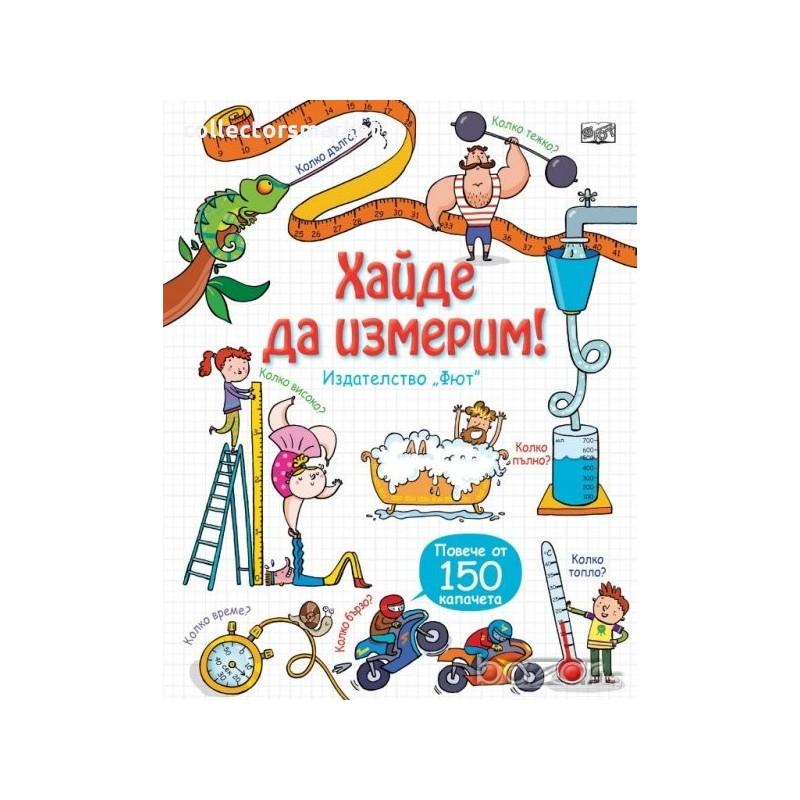 detska-enciklopediq-izmervane
