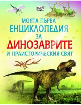 detska-enciklopediq-dinozavri