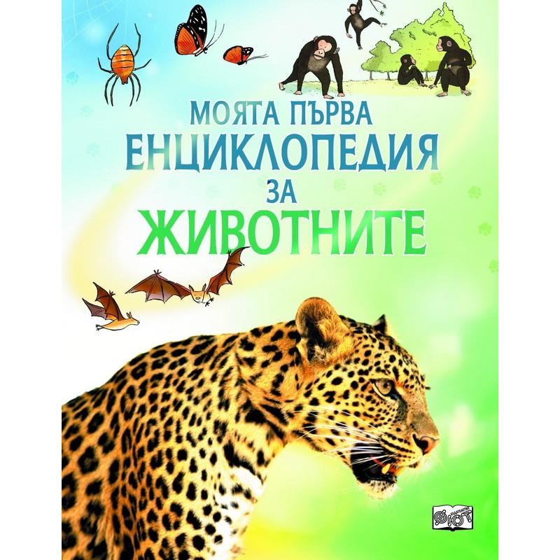 moqta-purva-enciklopediq-jivotnite