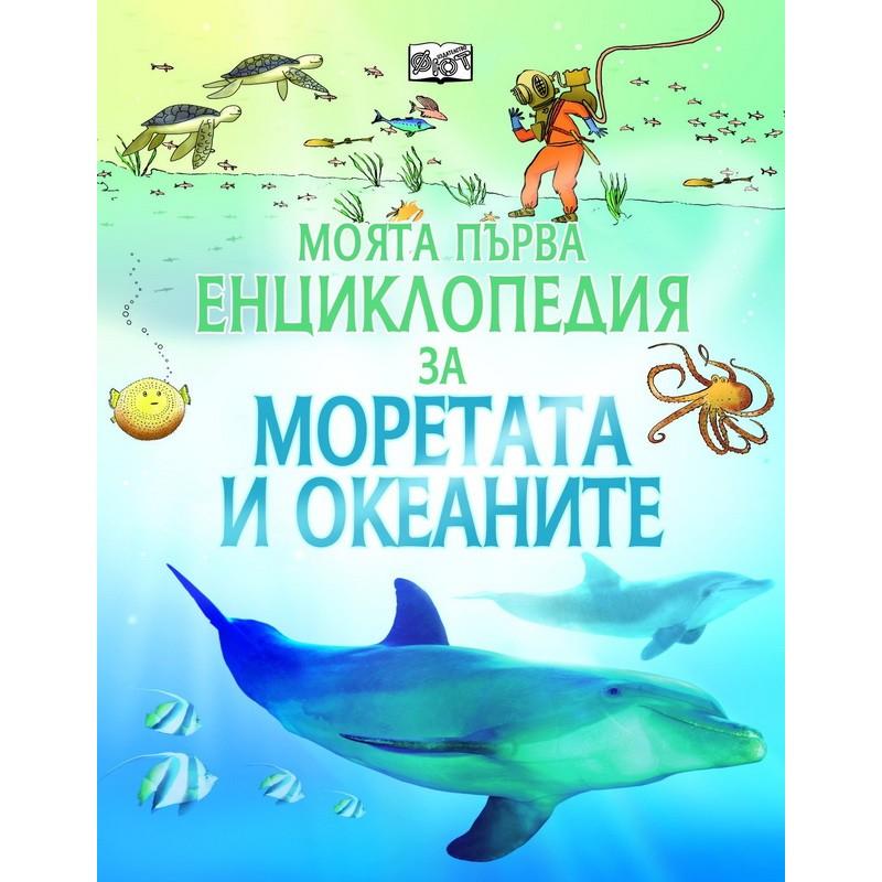 moqta-purva-enciklopediq-moreta-okeani
