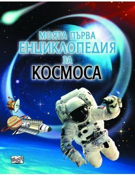 moqta-purva-enciklopediq-kosmos