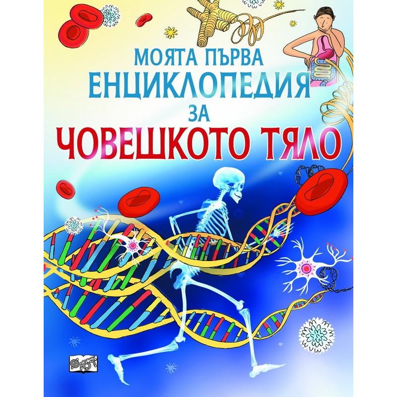 moqta-purva-enciklopediq-choveshko-tqlo