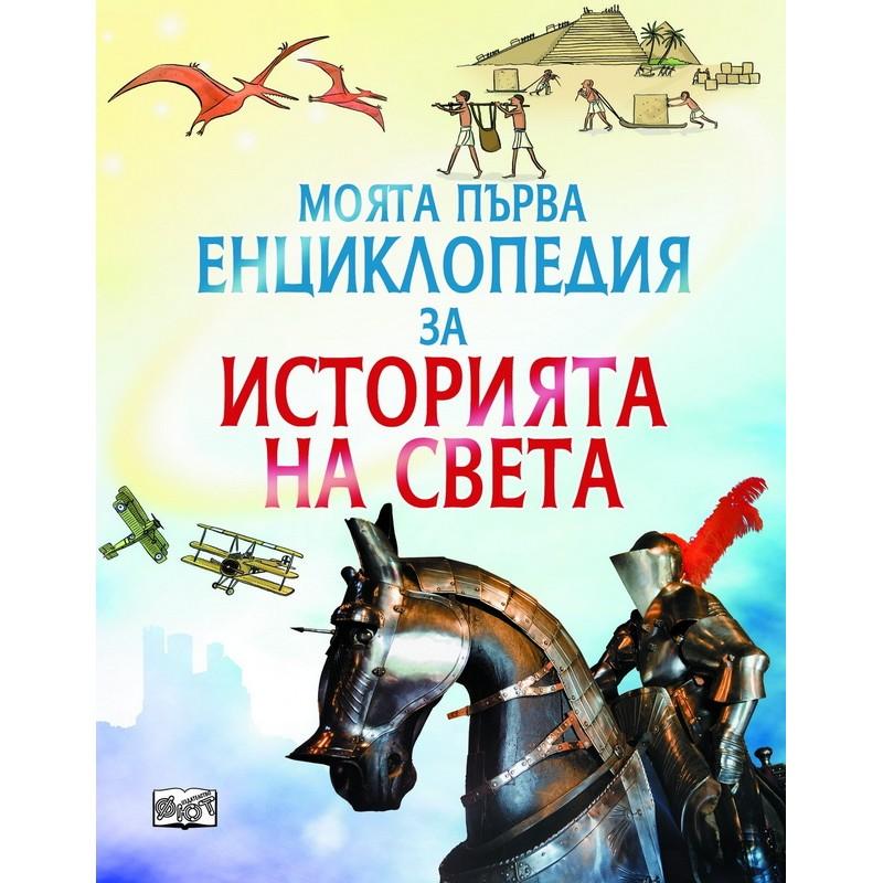 moqta-purva-enciklopediq-istoriq-sveta