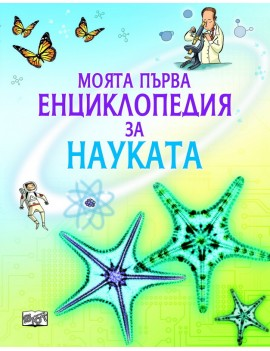 moqta-purva-enciklopediq-naukata