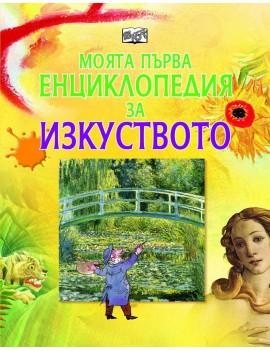 moqta-purva-enciklopediq-izkustvoto