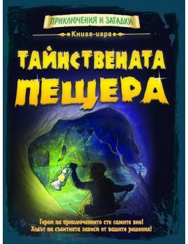 Приключения и загадки:...
