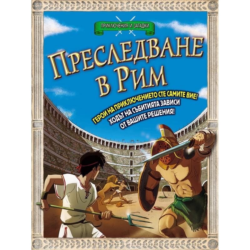 kniga-igra-istoriq-rim