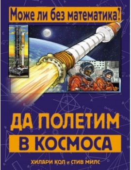 kniga-igra-zabavna-matematika-kosmos