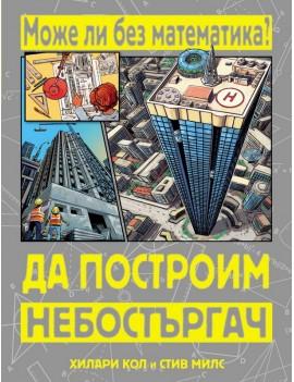 da-postroim-nebosturgach-kniga-igra-matematika