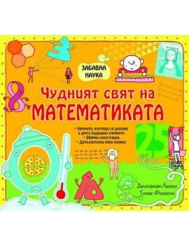 detska-enciklopediq-matematika