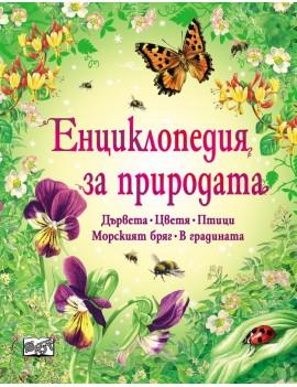 Енциклопедия за природата, Фют