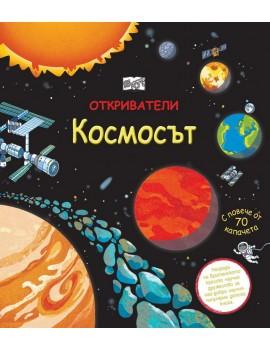 Откриватели: Космосът, Фют