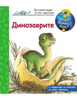 Енциклопедия за най-...
