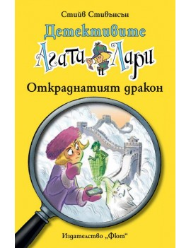 Детективите Агата и Лари: кн. 18 Откраднатият дракон, Фют