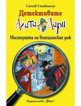 Детективите Агата и Лари:...