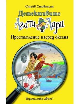 Детективите Агата и Лари: кн. 10 Престъпление насред океана, Фют