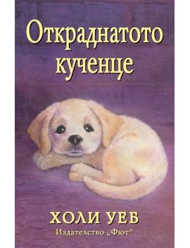 Истории за животни:...