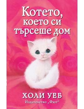 Истории за животни: Котето,...
