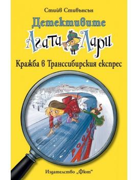 Детективите Агата и Лари: кн. 20 Кражба в Транссибирския експрес, Фют