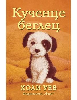 Истории за животни: Кученце беглец- Холи Уеб, Фют