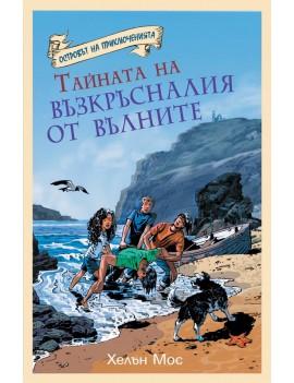 Островът на приключенията:...