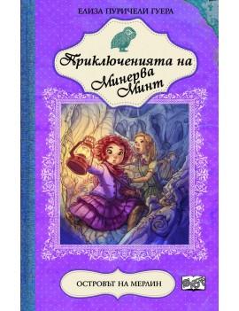 Приключенията на Минерва Минт: кн. 2  Островът на Мерлин, Фют
