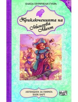 Приключенията на Минерва Минт: кн. 3  Легендата за пирата Блек Барт, Фют