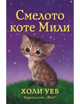 Истории за животни: Смелото коте Мили- Холи Уеб, Фют