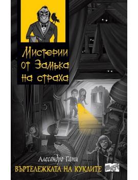 Мистерии от замъка на страха: Въртележката на куклите, Фют