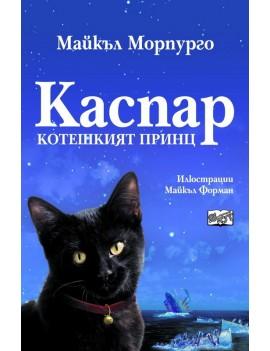 Каспар, котешкият принц -...