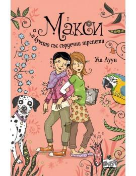 Макси и кучето със сърдечни...