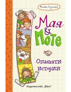 Мая и Моте: Опашати...