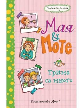 Мая и Моте: Трима са много,...
