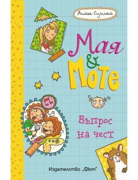 Мая и Моте: Въпрос на чест,...