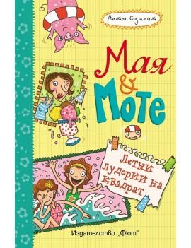 Мая и Моте: Летни лудории на квадрат, Фют