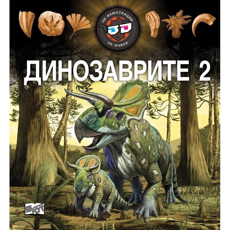 enciklopediq-za-deca-dinozavri