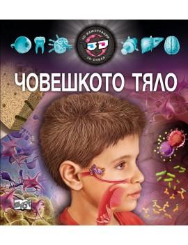 enciklopediq-choveshkoto-tqlo
