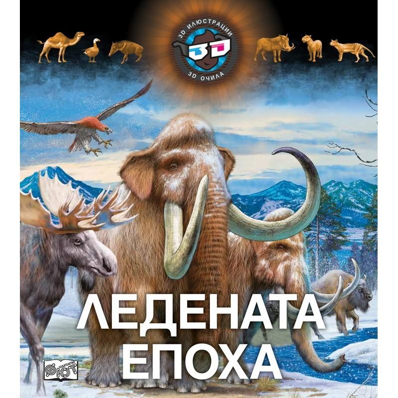 enciklopediq-ledena-epoha