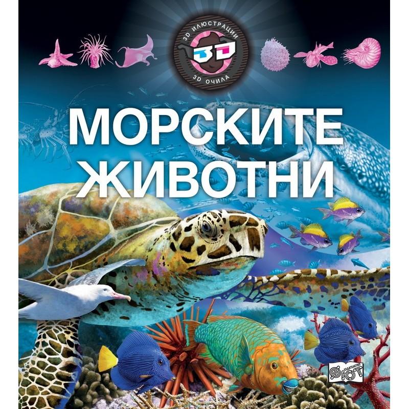 enciklopediq-morski-jivotni