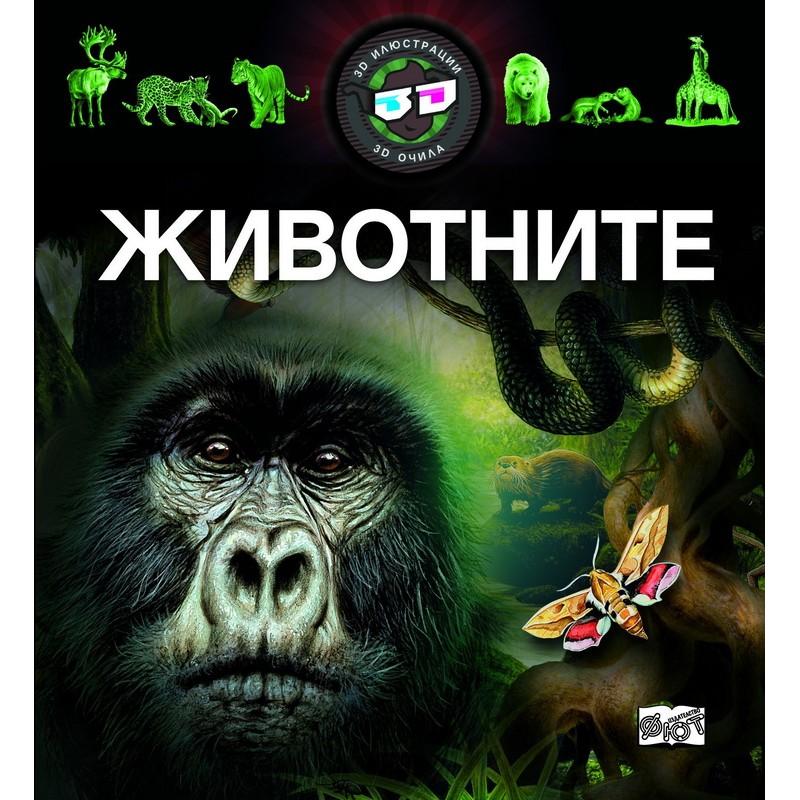 enciklopediq-3d-ochila-jivotnite
