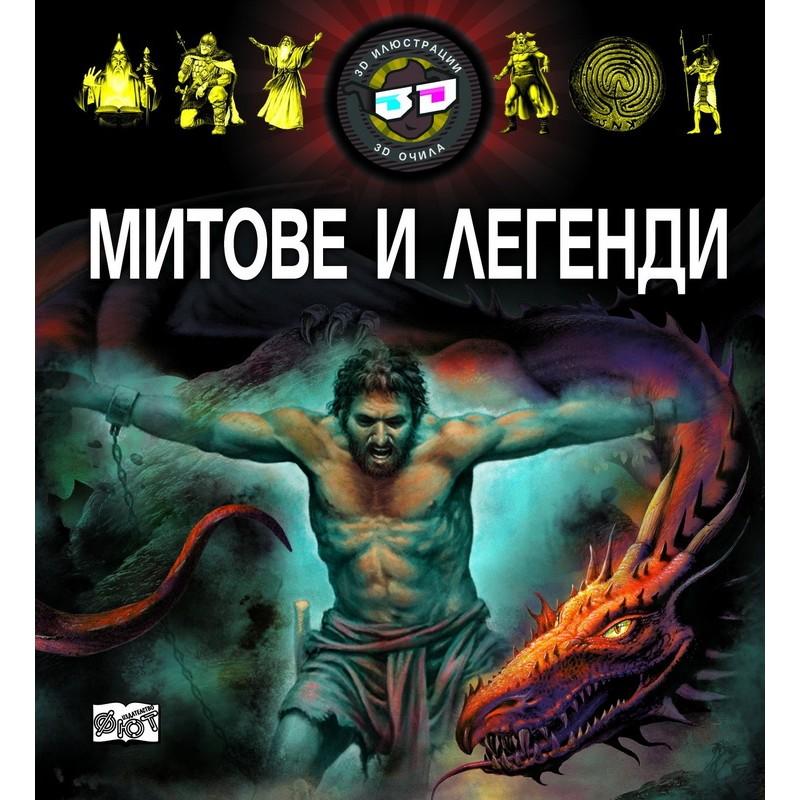 enciklopediq-mitove-legendi