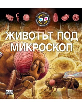 enciklopediq-jivot-pod-mikroskop-deca
