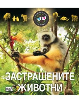 enciklopediq-zastrashenite-jivotni