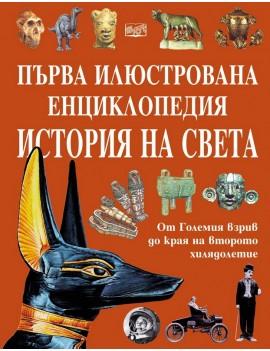 ilustrovana-istoriq-na-sveta